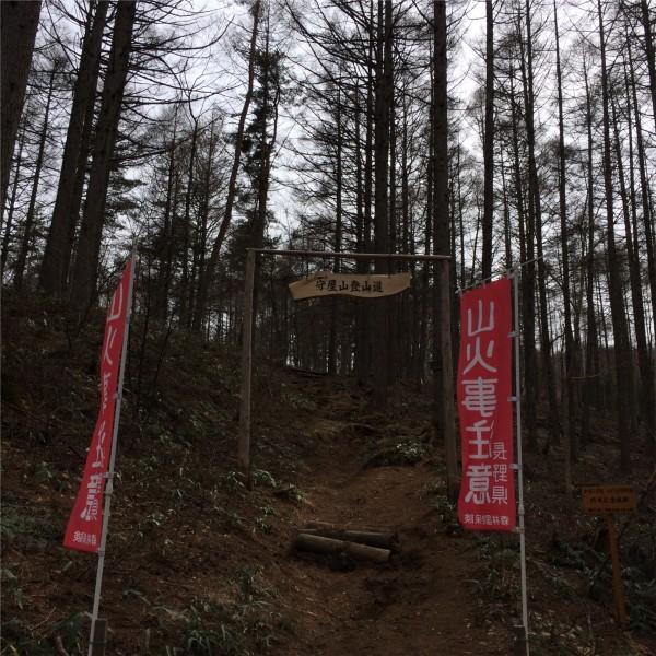 守屋山への登り口