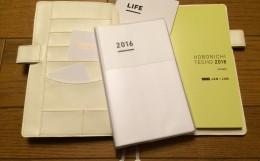 2016年の手帳