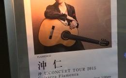 沖 仁 CONCERT TOUR 2015
