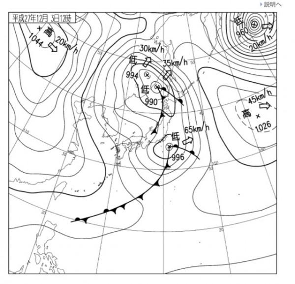 2015/12/03/12:00の天気図