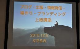 ブログ・出版・情報発信・場作り・ブランディング 上級講座 in 東京