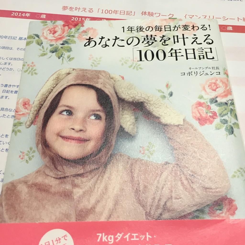 100年日記セミナー
