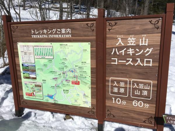 入笠山ハイキング案内