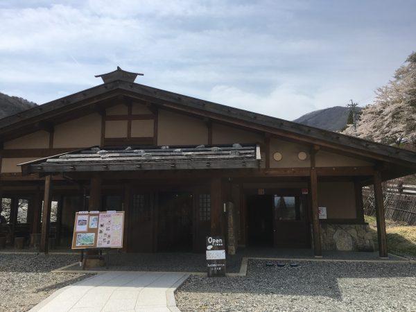 東山道・園原ビジター はゝき木館