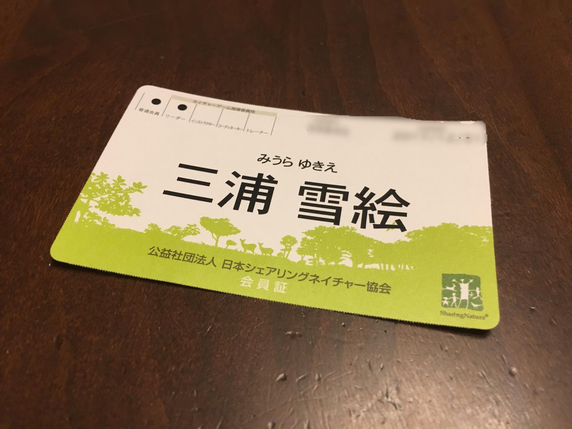 日本シェアリングネイチャー協会...