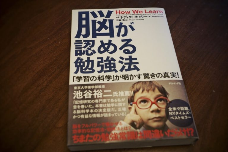 脳が認める勉強法